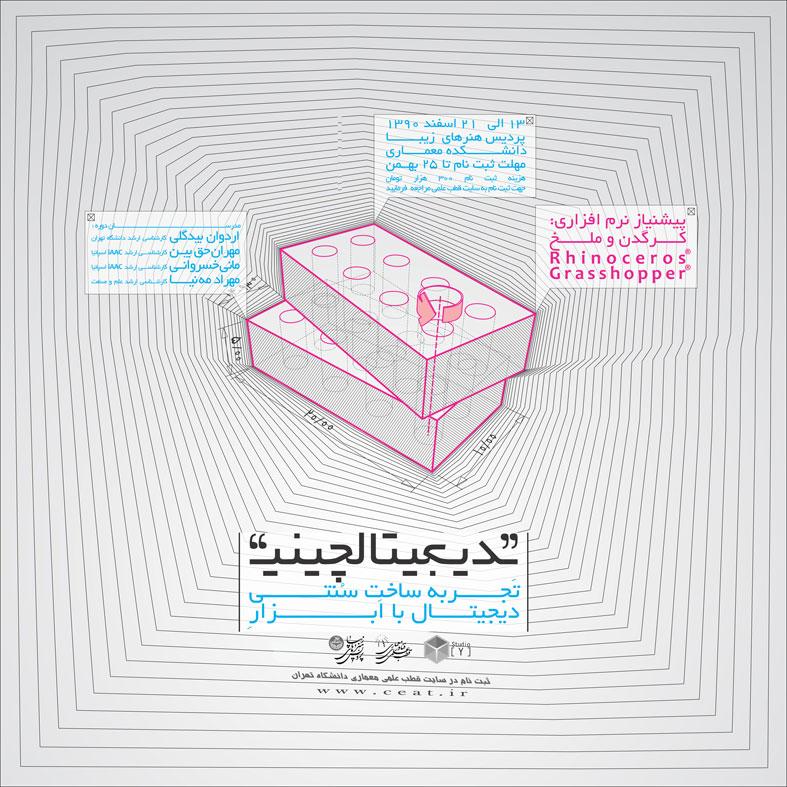 پوستر کارگاه طراحی و ساخت دیجیتال: دیجیتالچینی