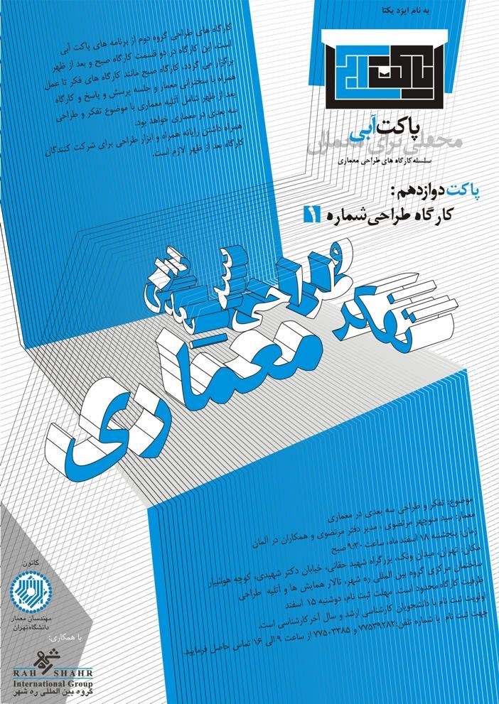 برنامه دوازدهم پاکت آبی با نخستین کارگاه طراحی