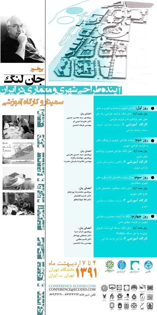 سمینار و کارگاه آموزشی آینده طراحی شهری و معماری در ایران