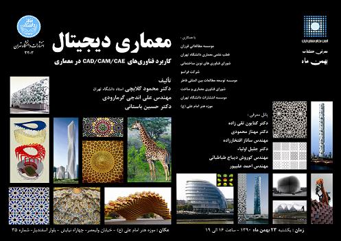 رونمائی کتاب معماری دیجیتال