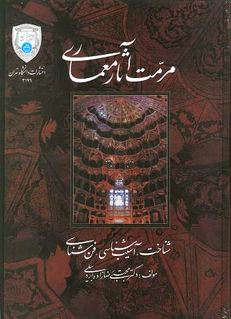 کتاب مرمت آثار معماری