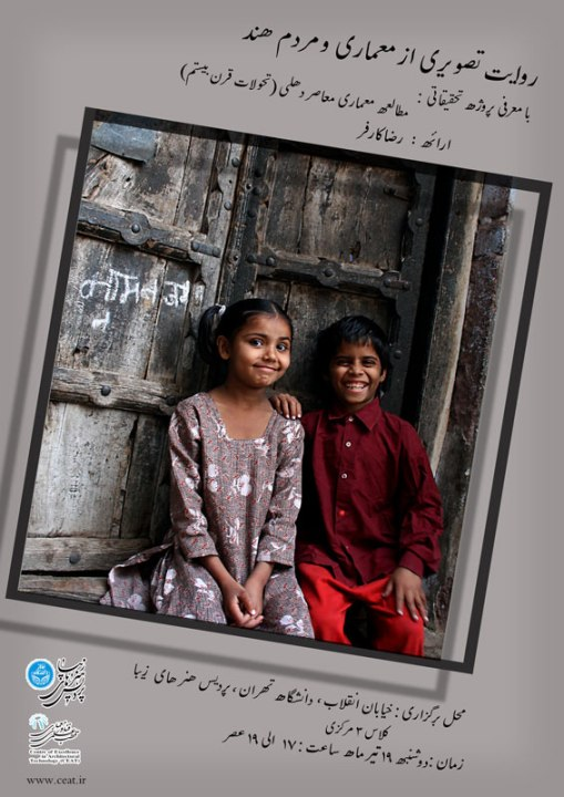 روایت تصویری از معماری و مردم هند