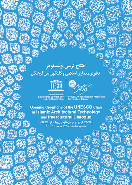 مراسم اعطای کرسی یونسکو در معماری اسلامی