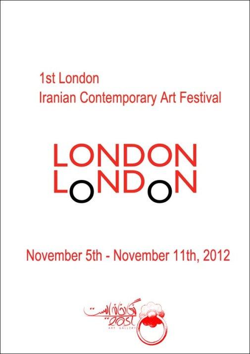 اولین فستیوال هنر معاصر ایران در لندن