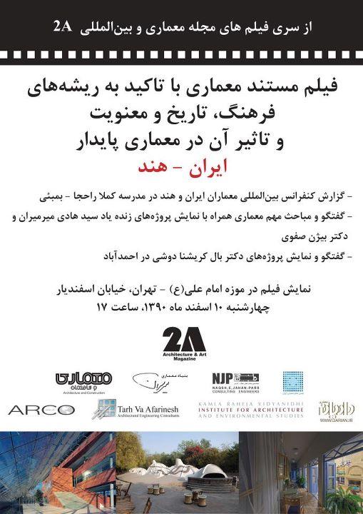 نمایش فیلم مستند معماری - مجله معماری و بین المللی 2A