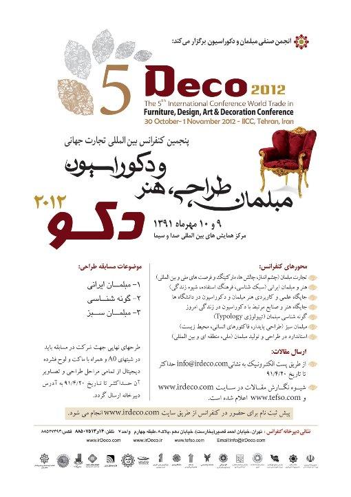 پنجمین کنفرانس بین المللی دکو 2012