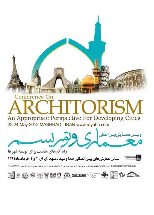 اولین همایش بین المللی معماری و توریسم
