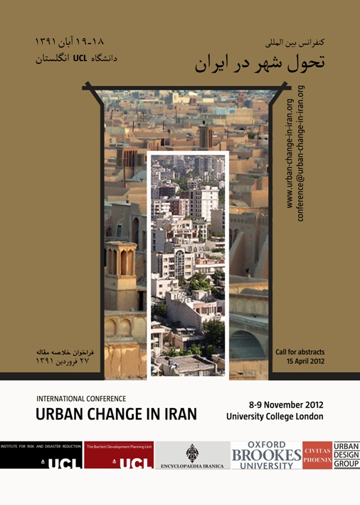 کنفرانس بین المللی تحول شهری در ایران