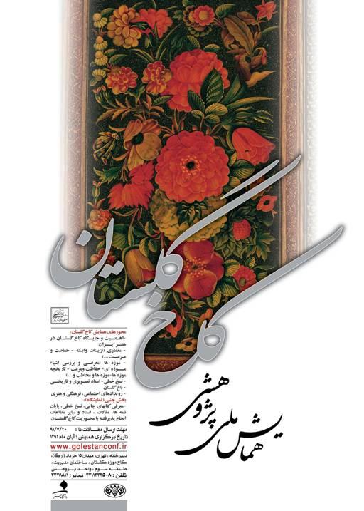 همایش ملی پژوهشی کاخ گلستان
