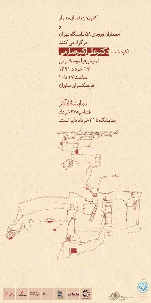 نکوداشت دکتر علی اکبر صارمی
