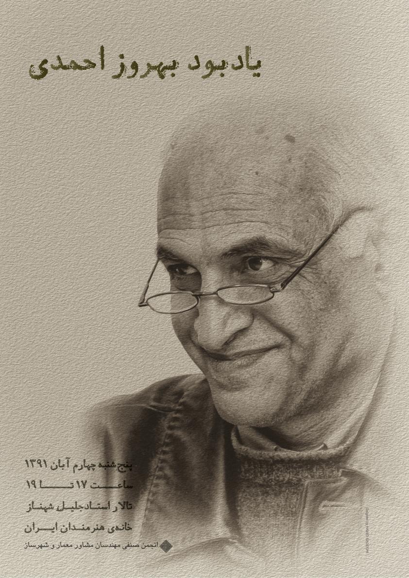 یادبود بهروز احمدی