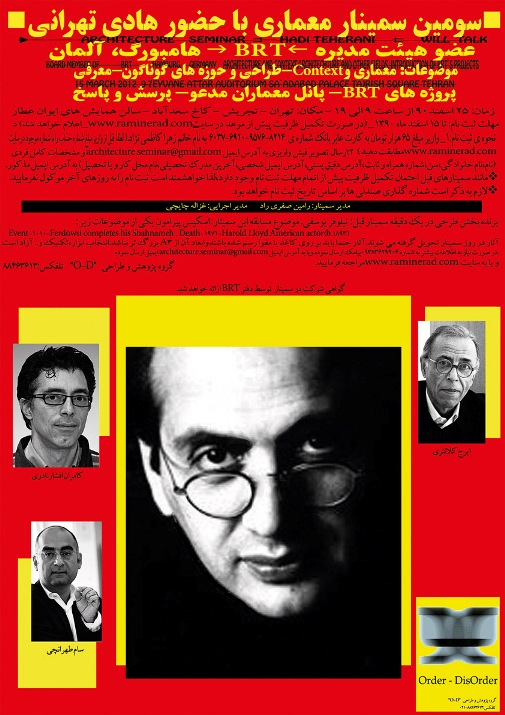 سومین سمینار معماری: هادی تهرانی