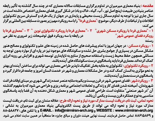 موضوعات مسابقه بنیاد میرمیران - 1391