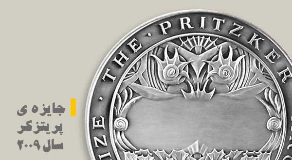 برنده ی جایزه ی پریتزکر سال ۲۰۰۹ اعلام شد :  Peter Zumthor